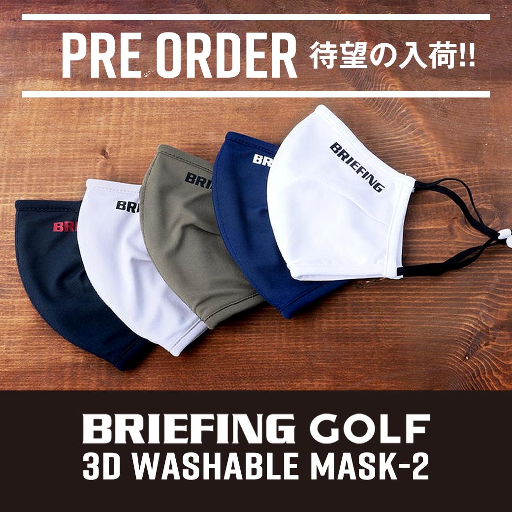 快適な付け心地&洗って何度も使えるBRIEFING GOLF布製マスク!