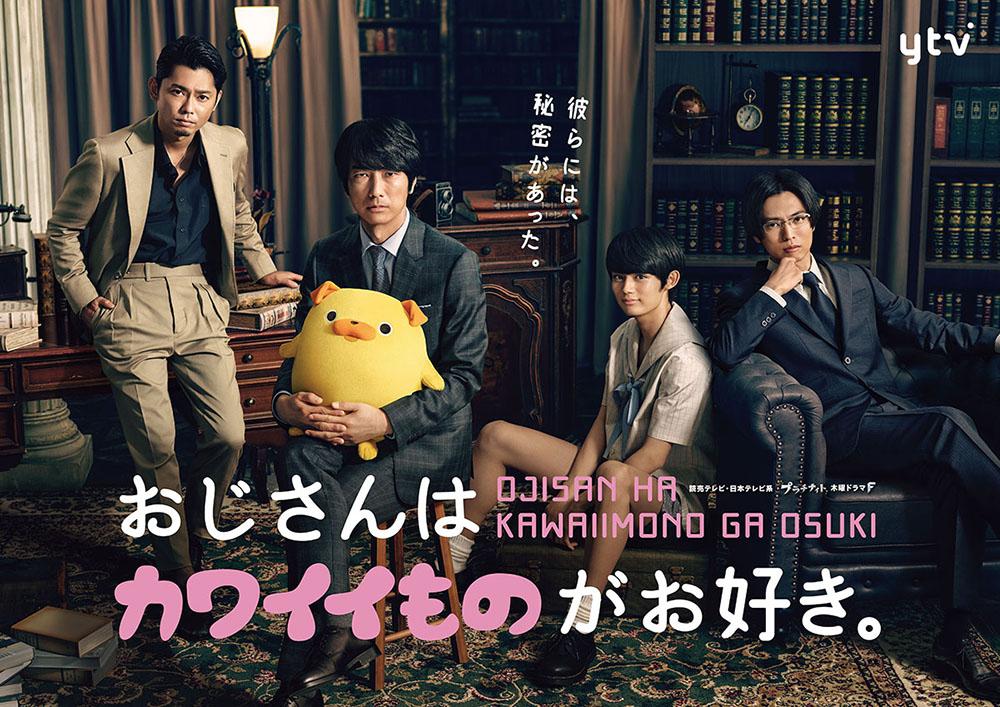 日本テレビ 木曜ドラマ『おじさんはカワイイものがお好き。』にて当店オリジナル商品が着用されました
