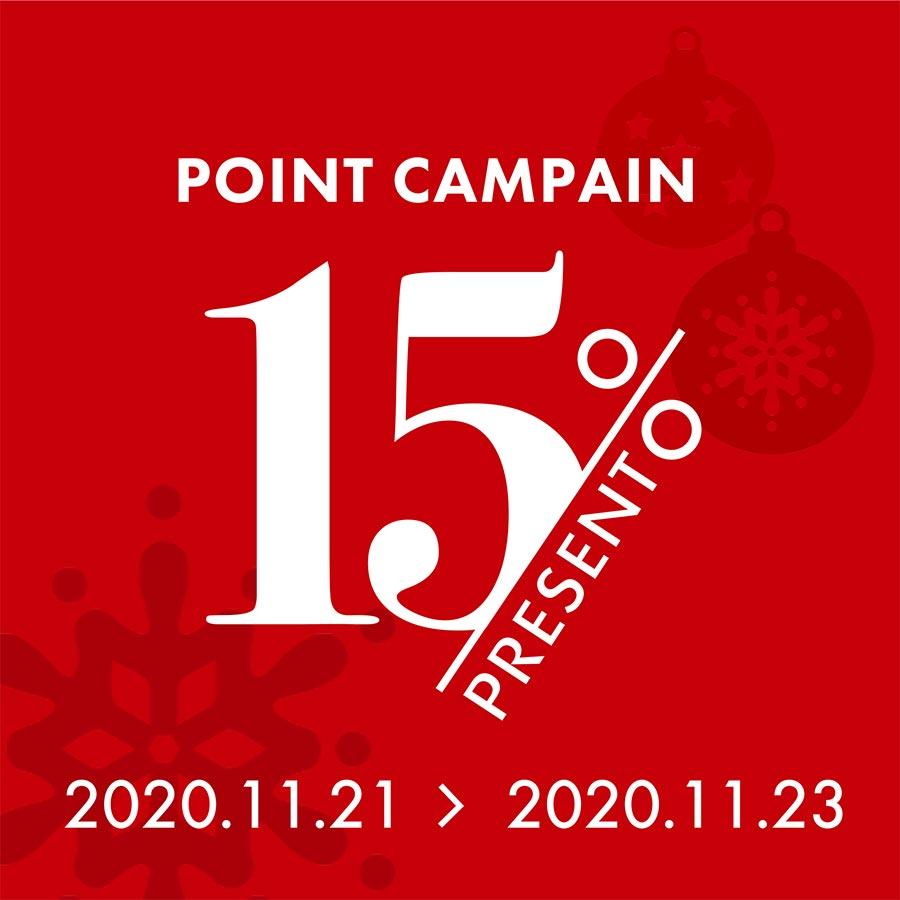 「ポイント15倍キャンペーン」開催!