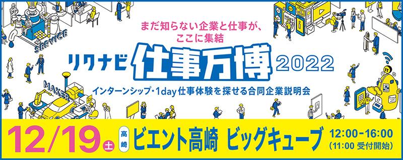 「リクナビ仕事万博2020 in 高崎」に参加します