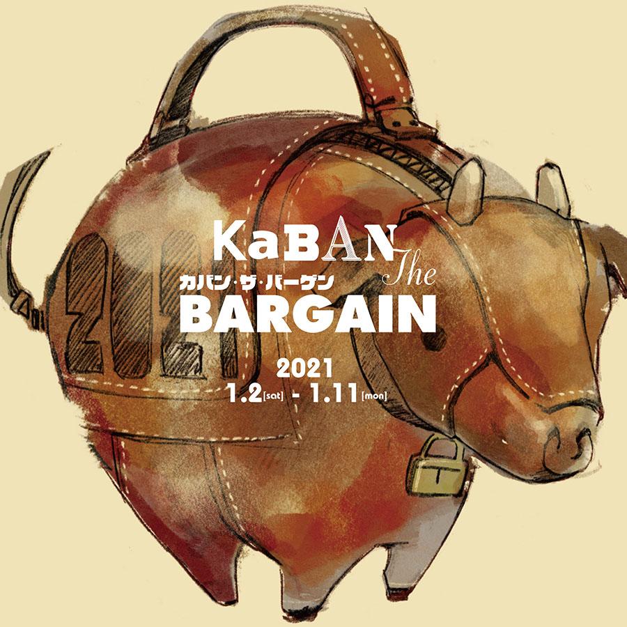 初売りセール「カバン・ザ・バーゲン」を開催いたします!