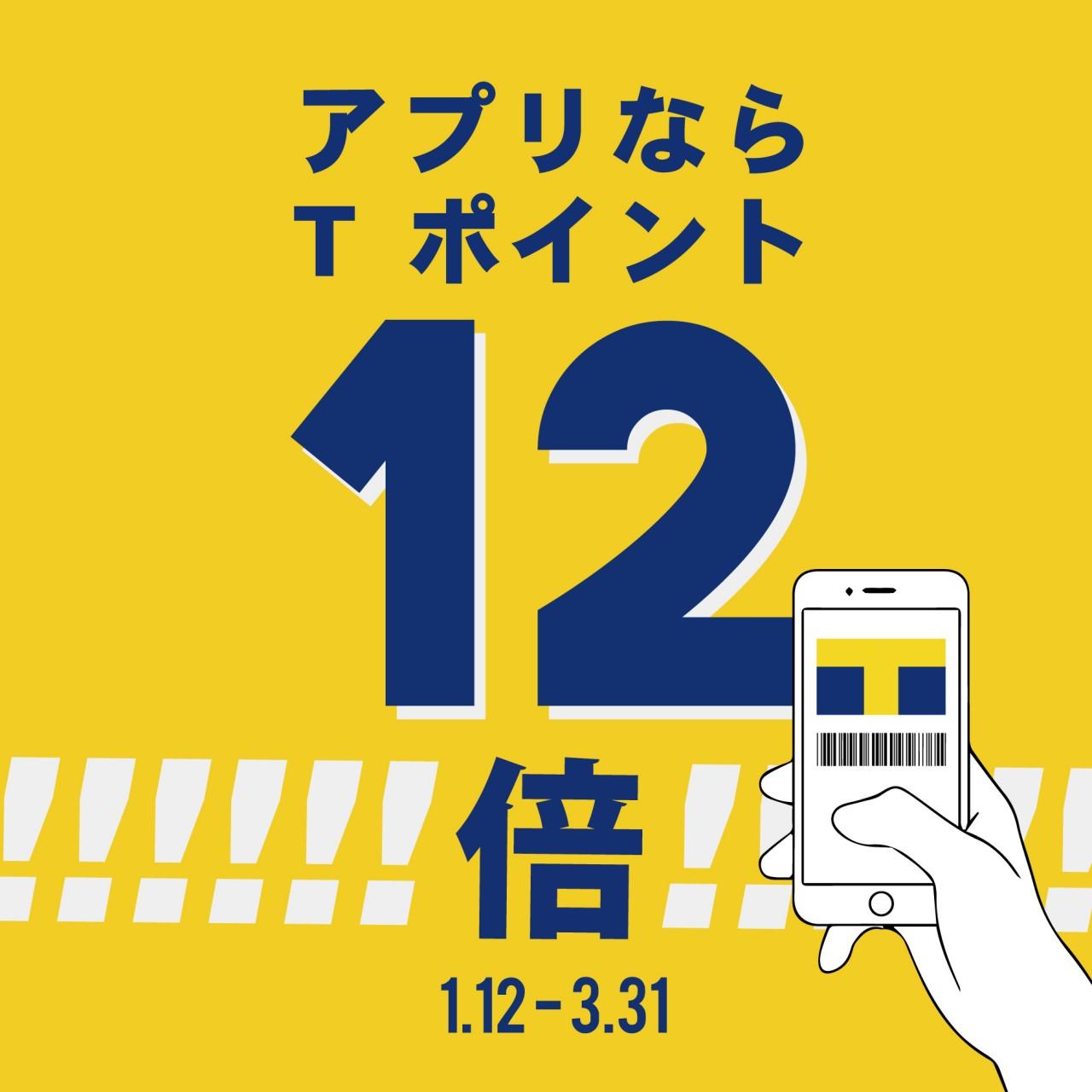 「アプリ利用で、Tポイント2倍キャンペーン」開催!