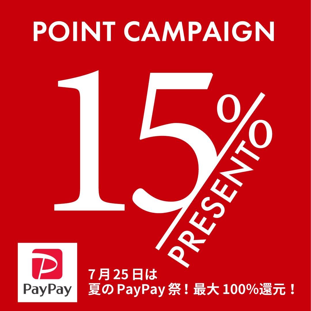 「ポイント15倍キャンペーン」と「夏のPayPay祭!フィナーレジャンボ」開催!